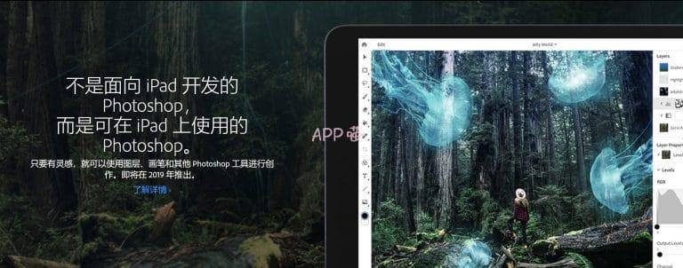iPad 版 Photoshop 开始接受公测申请