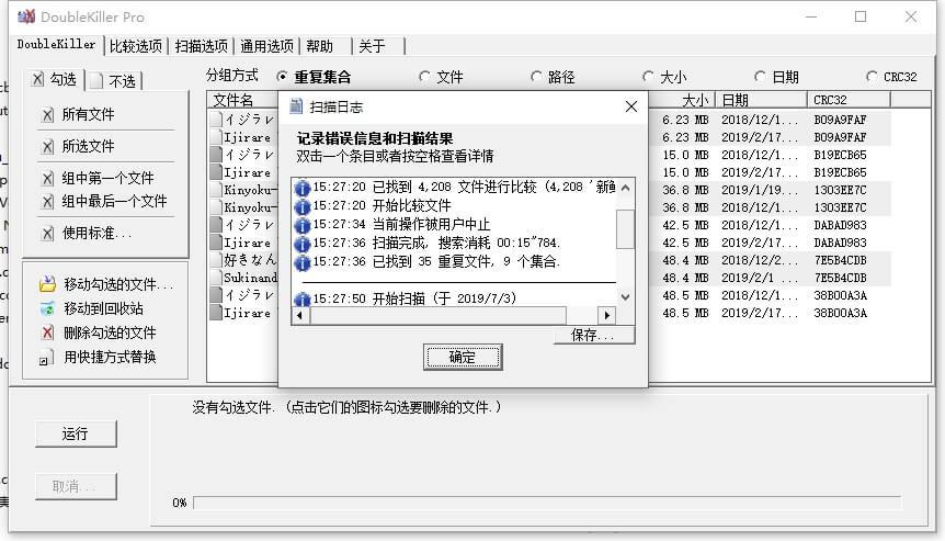 DoubleKiller 小巧实用的重复文件删除工具