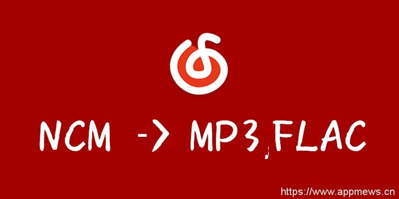 网易云音乐ncm转flac,mp3