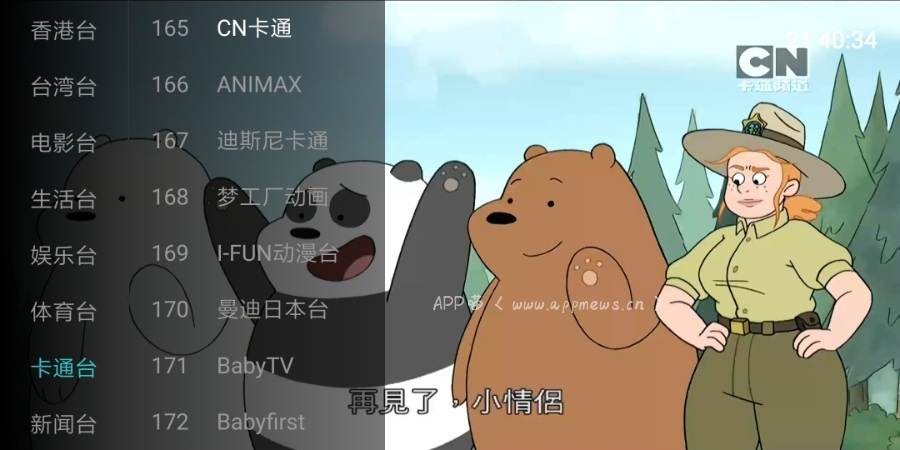 MYHD电视v2.2:海外专属★港澳频道 for android