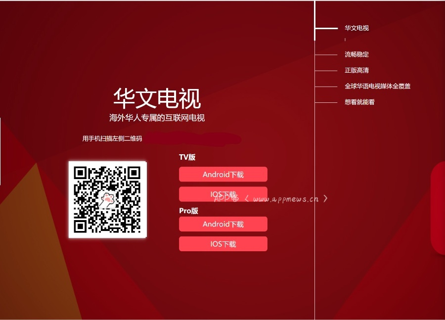华文电视Pro:现阶段体验最好的电视软件