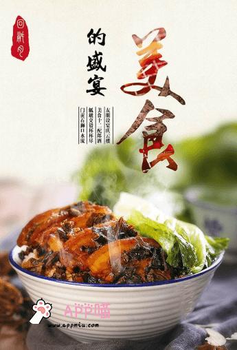 中华美食谱 v2.3 精选美食 附带 配图