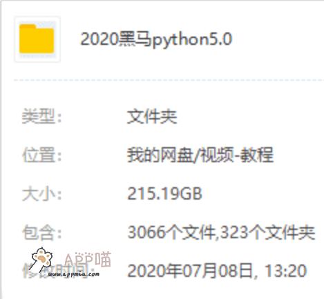 传智博学谷黑马python5.0课程