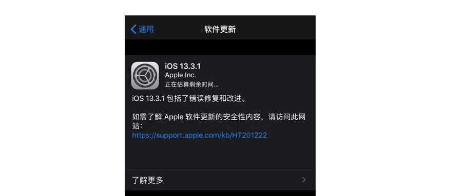 苹果更新 iOS 13.3.1 正式版,同时为老设备更新了iOS12.4.5 正式版