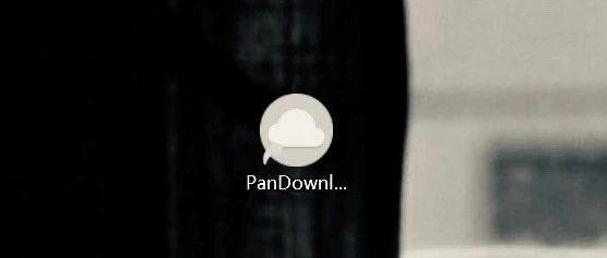 谨此怀念PanDownload下载工具