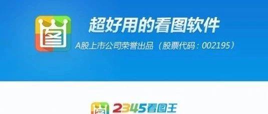 2345看图王(9.1.2.8380)去广告免安装版