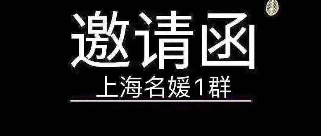 诚邀您加入上海名媛交流1群,机不可失
