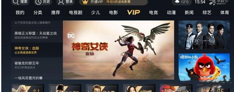 TV盒子 Android 华数TV v6.0.1.10 修改版