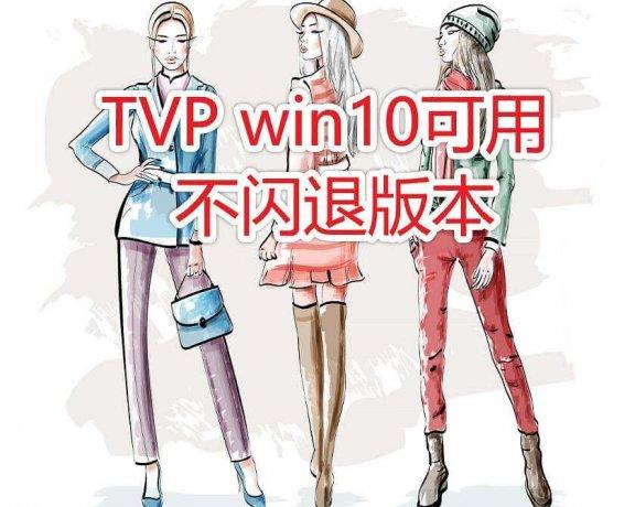 TVP  Animation10 Pro 简体中文版win10可用不闪退
