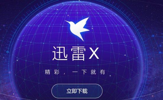 迅雷X v10.1.17白金绿化版+ 安卓迅雷v5.7 sign A09B版