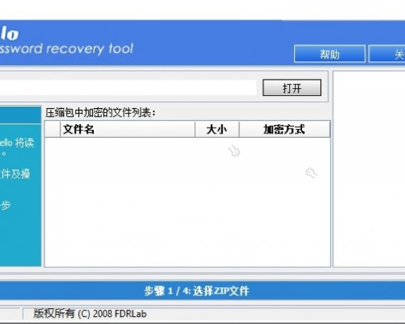 压缩文件解密工具