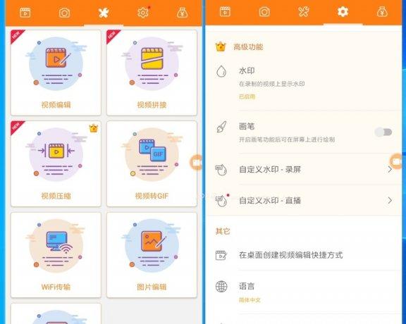 小熊录屏V2.1.8 直装/会员/高级 for android