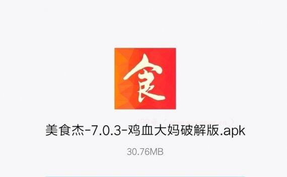 美食杰v7.0.3 去广告/去推荐/完美/VIP版 for android