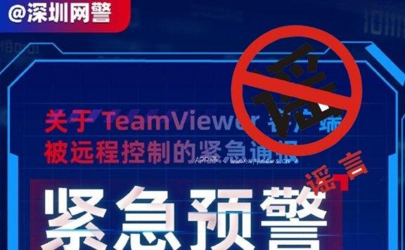 TeamViewer客户端被远程控制?深圳网警闹乌龙?