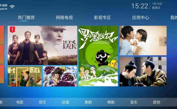 叶子TV 限免:神级盒子影视直播软件
