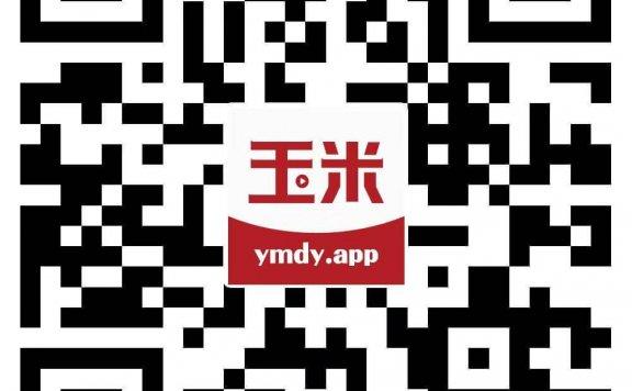 玉米电影:支持 iOS 和 Android 双端,无广告
