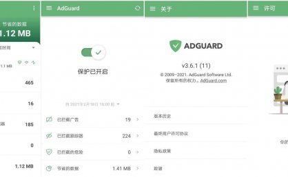 AdGuard v3.6.11 for Android已解锁正式版